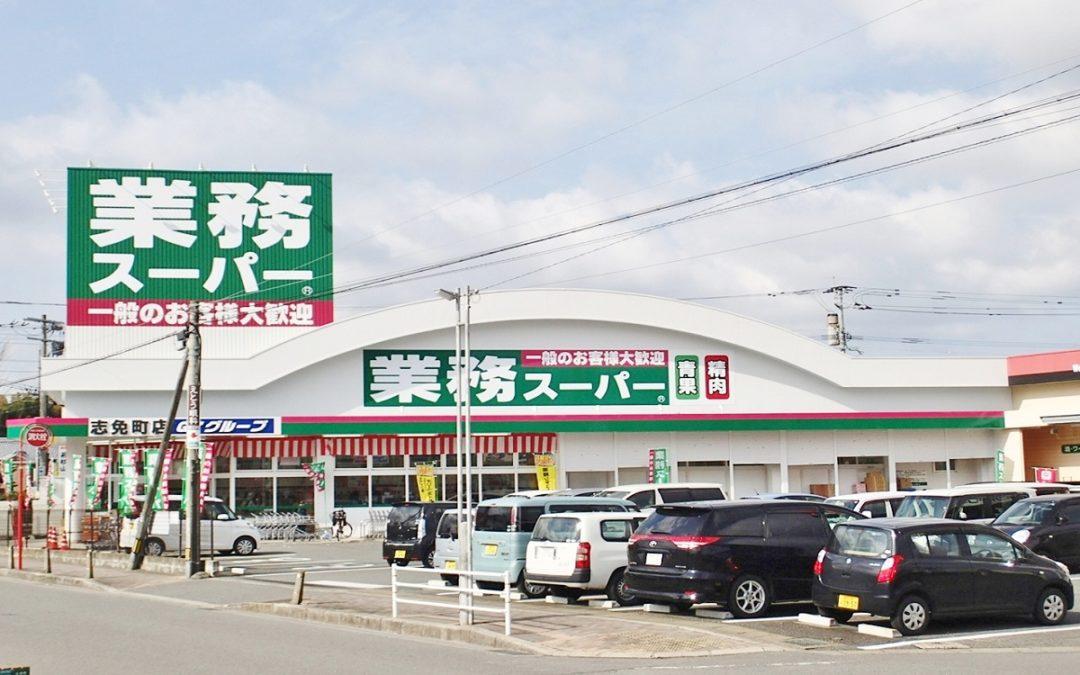 業務用スーパーが粕屋エリアに初出店しました!